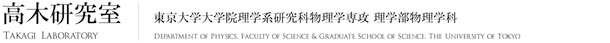 高木・北川研究室 東京大学大学院理学系研究科物理学専攻理学部物理学科
